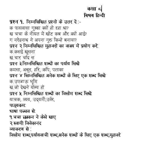 short hindi essays Hindi diwas essay 2 (300 words) introduction the constitution of india adopted hindi written in devnagari script as the official language of the country under article 343 back in january 1950.